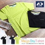 【在庫一掃SALE】メガドライ 半袖 Tシャツ A.D.ONE MEGA DRY ADJ-7756 エーディーワン スポーツ クルーネック キッズ ジュニア 子供 子ども*