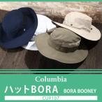 Columbia Bora Bora Booney コロンビア ボラ ボラ ブーニー ハット 帽子 キャップ HAT  送料無料