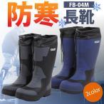 メンズ防寒長靴/レインブーツ 送料無料