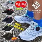 ダイヤル式 シューズ ジュニア フライニット スニーカー 子供 小学生 運動会 軽量 ランニング スポーツ 靴 FOSN-005J