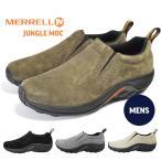 メレル ジャングル モック JUNGLE MOC メンズ 紳士 男性 スリッポン MERRELL アウトドア スリッポン スニーカー 靴 ガンスモーク キャンプ 快適 ウォーキング