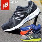 NEW BALANCE M390 ニューバランス メンズランニングシューズ/靴 スニーカー スポーツシューズ 送料無料