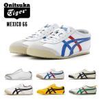 アシックス オニツカタイガー レディーススニーカー メキシコ66 Onitsuka Tiger MEXICO 66 靴 シューズ 送料無料