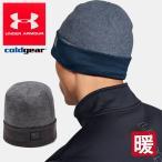 UNDER ARMOUR アンダーアーマー MEN'S CGI FLEECE BEANIE 1343151 メンズ コールドギア フリース ビーニー 防寒 帽子 ニット帽*