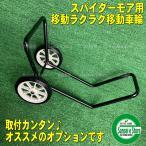 純正 オプション部品 スパイダーモア 移動 車輪 ASSY ※必ず機種をご確認下さい