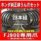 【28本組】ホンダ 乗用 耕うん機 ラッキーくるり 純正 耕うん爪のセット (適合機種:FJ900)