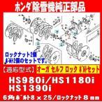 ホンダ純正 部品 除雪機 オーガ ボルト セット (HS980i/HS1180i/HS1390i用)