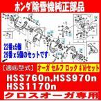 ホンダ純正 部品 除雪機 オーガ ボルト セット (HSS760n,HSS970n,HSS1170nクロスオーガ用)