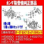 ホンダ純正 部品 除雪機 オーガ ボルト セット HS660 HS870 HSS760 HS1170他