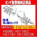 ホンダ純正 部品 除雪機 オーガ ボルト セット HS980 HS1180Z HS1190 HS1390Z他