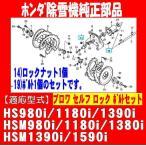 ホンダ純正 部品 除雪機 ブロワ ボルト セット (HSM980i/1180i/1380i/1390i/1590i/HS980i/1180i/1390i用)