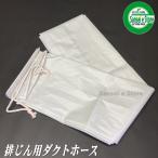 「純正部品」金子(かねこ、KANEKO) 乾燥機用 排じん ダクト(布ホース) 1本