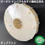 オータケ  インペラ もみすり機  純正部品「ダップファン」(FSE28,DM7,FS38他)