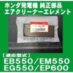 ホンダ 発電機用 純正 エアークリーナー エレメント (EB550/EM550/EG550/EP600)