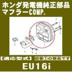 ホンダ 純正 発電機 マフラー COMP(EU16i用)