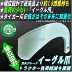 【32本組】日本ブレード 「イーグル爪」 ヤンマー トラクター 交換用 耕うん爪セット[2-65N]