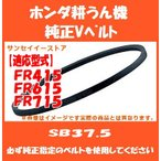 ホンダ 耕うん機 FR415 FR615 FR715 専用 純正 Vベルト SB37.5