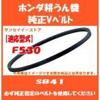 ホンダ 耕うん機 F530 専用 純正 Vベルト SB41