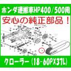 安心の ホンダ 純正部品 運搬車 HP400,500用 クローラー(キャタピラ)