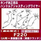 ホンダ 耕うん機 F220QA用 ハンドル 高さ調節 ワイヤー1本※QA=果樹園仕様(両側クラッチ)