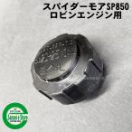 「スパイダーモア」ロビンエンジン用 燃料タンクキャップ(SP850,AZ850他)