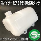 スパイダーモア SP850用 純正部品 燃料タンク「ロビンエンジンEC08DC用」