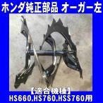 ホンダ 除雪機 部品 HS660,HS760,HSS760n用 オーガー(ラセン)COMP.L