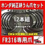 12本組 ホンダ  1輪管理機FR316用 純正 耕うん爪 1台分のセット