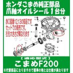 ホンダ こまめ F200用 ロータリー軸 オイルシール 1台分 ※製造時期により異なる場合がございますのでサイズ要確認