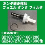ホンダ純正 燃料 タンク フィルター(ストレーナー) 適合機種GX100/120/160/200/240/270/340/390他