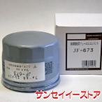 UNION ヤンマー コンバイン【AJ】 燃料フィルターエレメント [JF-673]