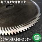 クボタ コンバイン  ストローカッター刃 25枚セット(130x17) 適合カッター型式名「SS-AR216(K)」