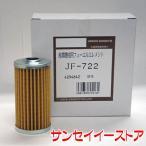 UNION ヤンマー コンバイン【CA】 燃料フィルターエレメント [JF-722]