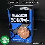 ヤナセ 製油 チェンオイル チェンソー ダブルカット 水溶性 (内容量18L入り一斗缶)