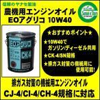 ヤナセ 製油  CK-4/SN相当 4サイクル エンジンオイル 「EOアグリコ CK-4」20L缶