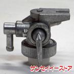 ロビン純正燃料コック(フューエルコック)(EH65用)