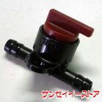 カワサキ純正燃料コック(フューエルコック)(FJ100用)