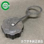 カワサキ 純正燃料キャップASSY. (2サイクル用,TH23)