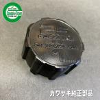 カワサキ 純正燃料キャップASSY. (2サイクル用,旧タイプ)