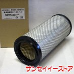 UNION 三菱 トラクター【GOZ】 エアクリーナーエレメント [JA-504A]