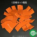 アイウッド製 バロネス HM200/HM1550/HM1560用 ハンマーナイフモア刃 120枚[98011x120]