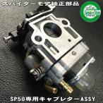 SP50/SP550用 Walbro キャブレターASSY 三菱エンジンTL52PFD-135