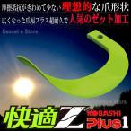 【36本組】コバシ 快適ゼット プラスワン爪(快適Z PLUS 1)ヤンマー トラクター用 耕うん爪