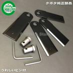 クボタ純正部品 GC-K501/GC-K501EX用 「替え刃セット1台分」刈刃+ピン付き