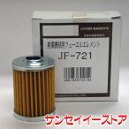 UNION 三菱 コンバイン【MC】 燃料フィルターエレメント [JF-721] (年式をご確認下さい。)