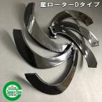 【12本組】ホンダ こまめF200 スターローター Dタイプ 耕うん爪セット ※必ず爪の刻印をご確認下さい