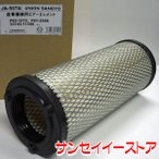 UNION 三菱 トラクター【MT】 エアクリーナーエレメント [JA-507AB]