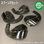 【8本組】日本ブレード製 オーレック 管理機用 スプーン爪セット※要適合確認