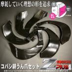 30本組 コバシ ゼット プラスワン爪 クボタ トラクター用 耕うん爪セット コバシ1-128-3ZZ