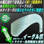 【32本組】日本ブレード 「イーグル爪」 ヤンマー トラクター用 耕うん爪セット